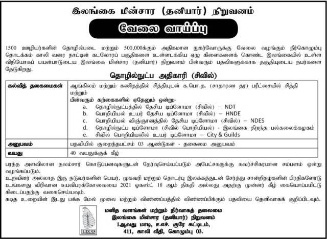 Lanka Electricity Company Vacancies