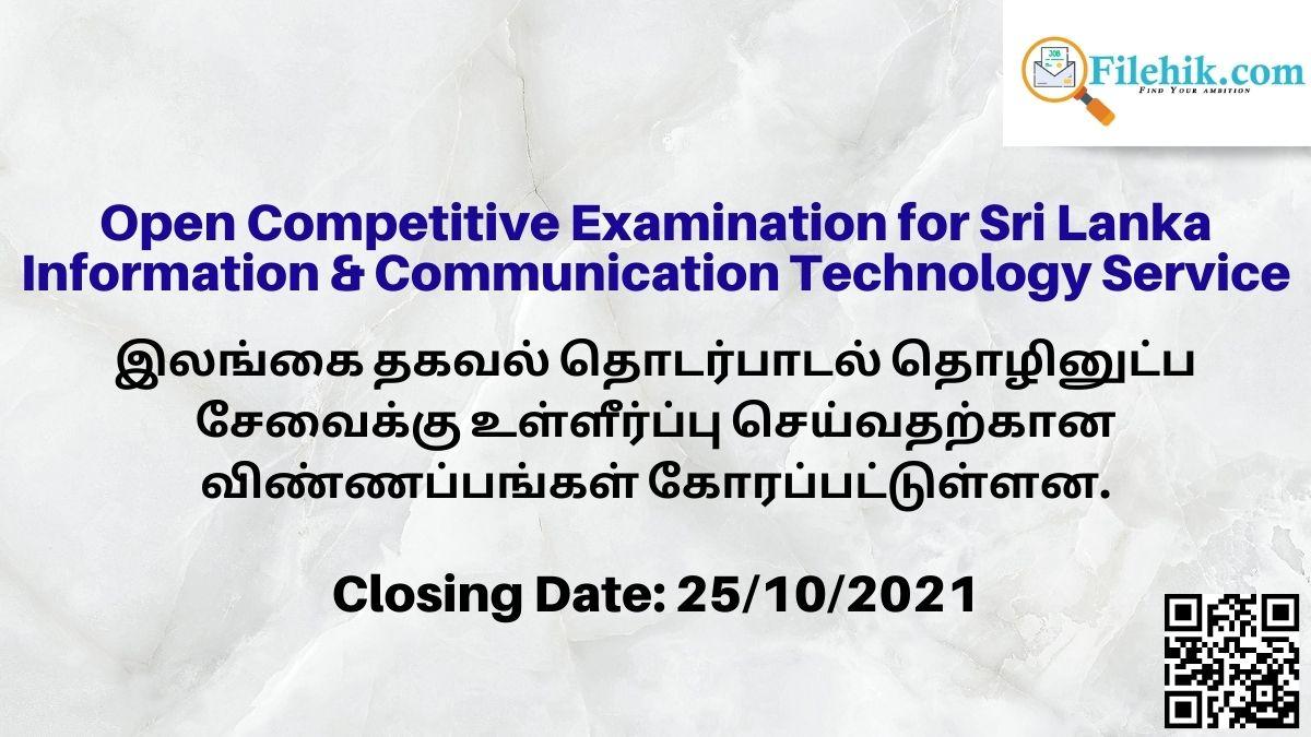 Open Competitive Examination For Sri Lanka Information & Communication Technology Service 2021