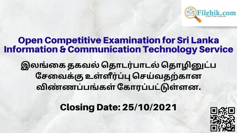 Sri Lanka Information & Communication Technology Service