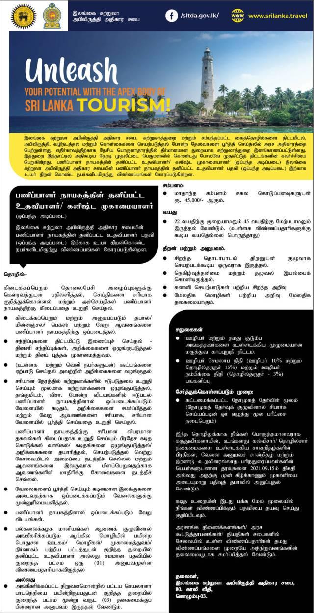 Sri Lanka Tourism Development Authority