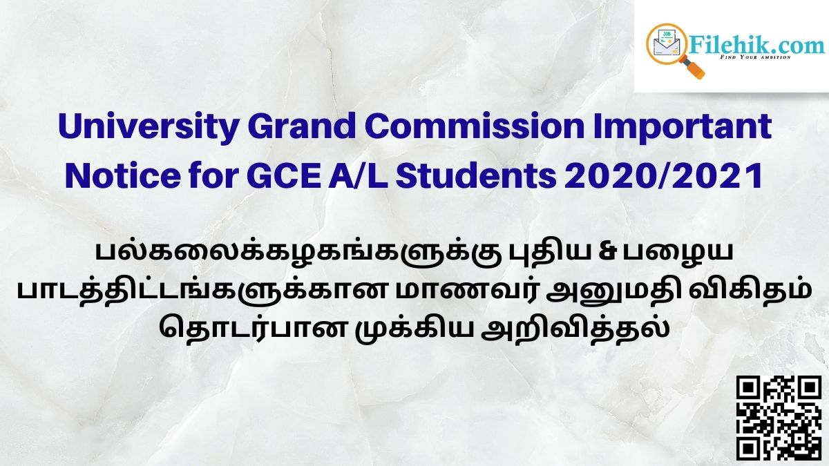 University Grand Commission Important Notice For Gce A/L Students 2020/2021