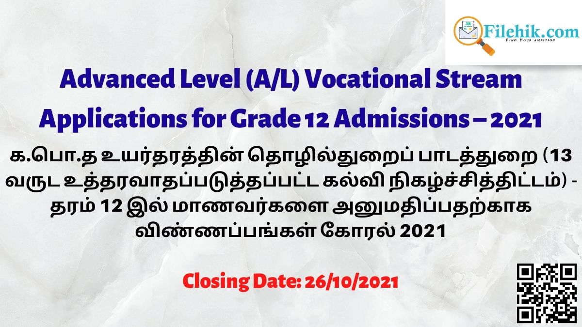 Advanced Level (A/L) Vocational Stream Applications For Grade 12 Admissions – 2021
