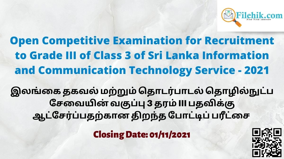 Open Competitive Exam For Sri Lanka Information And Communication Technology Service 2021