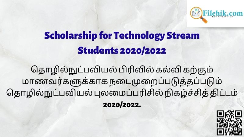 Scholarship for Technology Stream Students 2020/2022