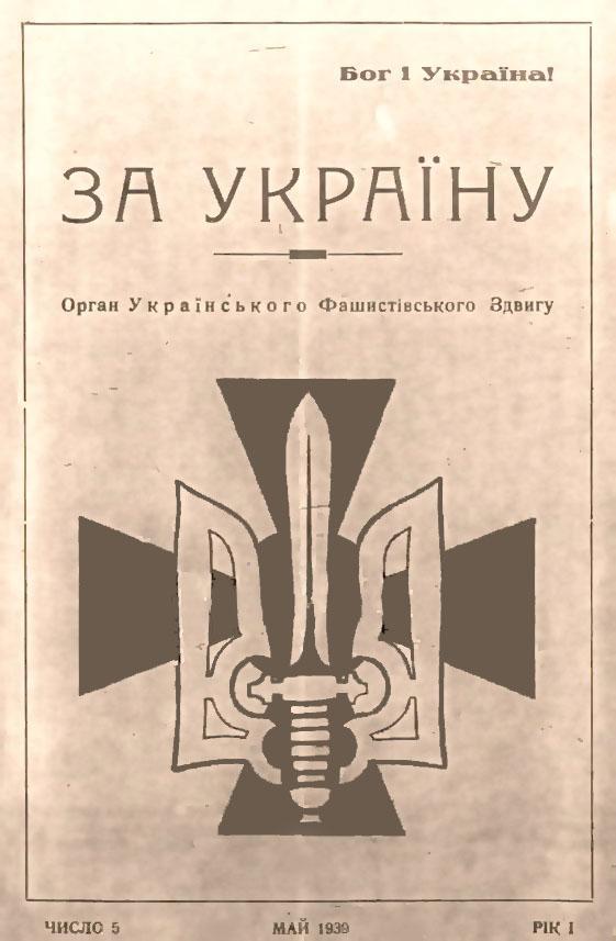 ЗА УКРАЇНУ. Орган Українського Фашистівського Здвигу. Число 5, май, 1939 рік.