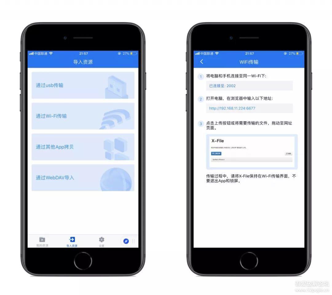 迅雷在ios苹果手机上推出了一款X-File高清播放器与文件管理器