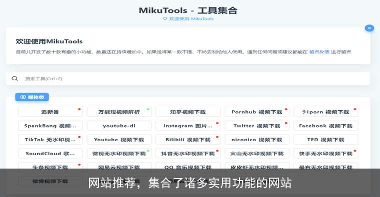 网站推荐,集合了诸多实用功能的网站