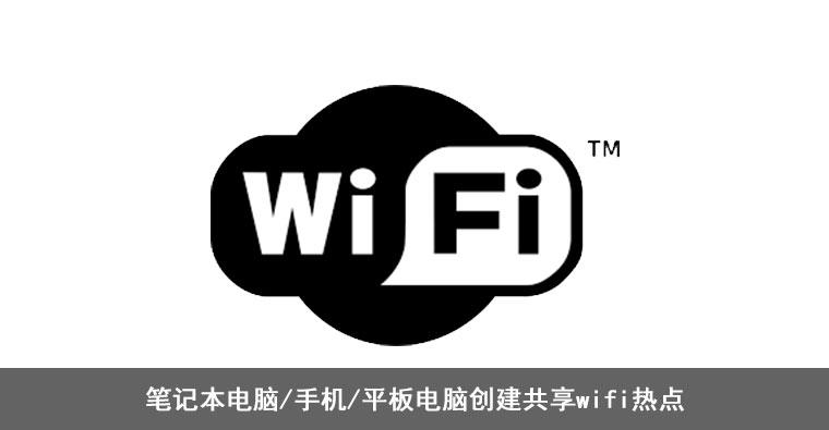 笔记本电脑/手机/平板电脑创建共享wifi热点