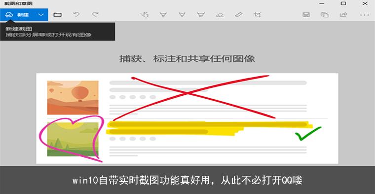 win10自带实时截图功能真好用,从此不必打开QQ喽