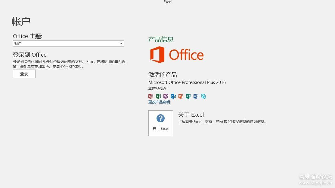 office2016三合一word/excel/ppt自动激活安装版