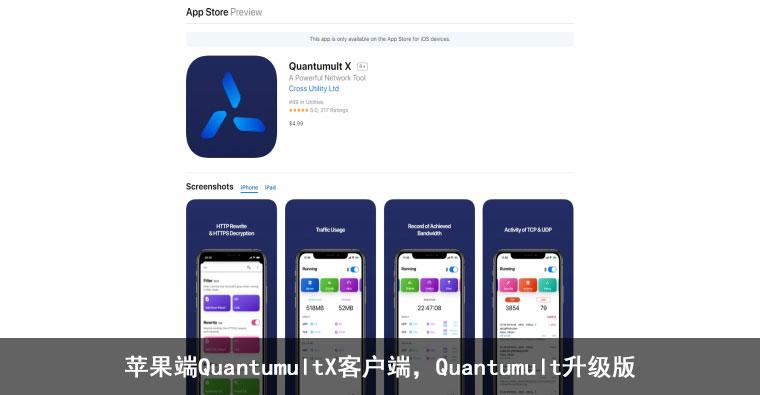 苹果端QuantumultX客户端,Quantumult升级版