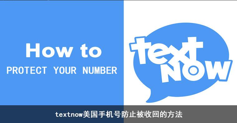 textnow美国手机号防止被收回的方法