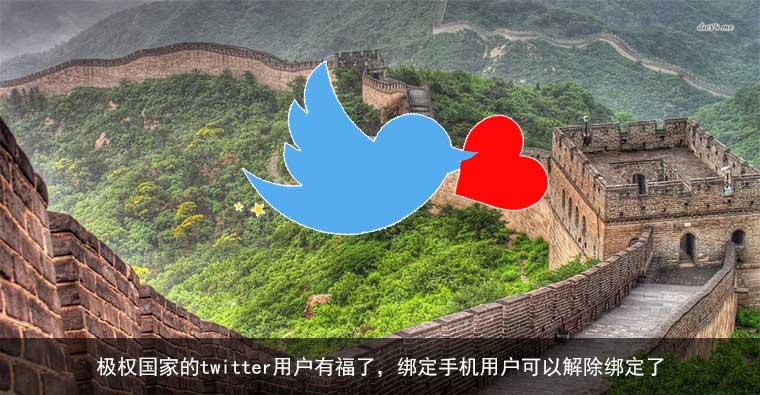 极权国家的twitter用户有福了,绑定手机用户可以解除绑定了