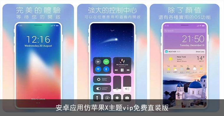 安卓应用仿苹果X主题vip免费直装版