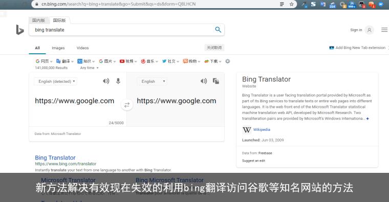 新方法解决有效现在失效的利用bing翻译访问谷歌等知名网站的方法