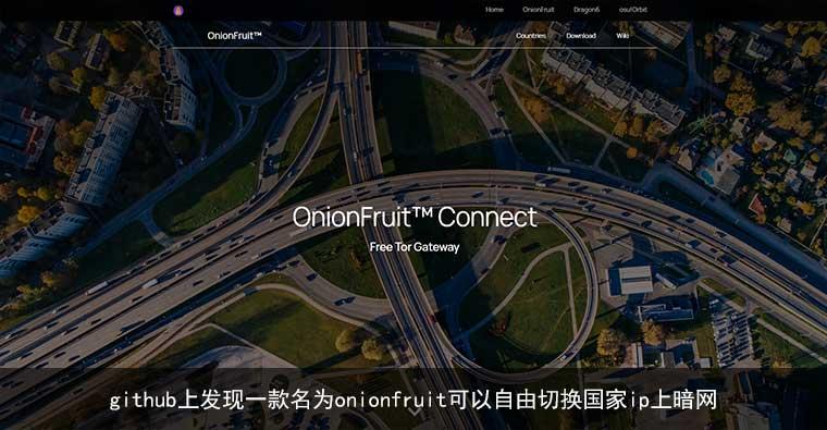 github上发现一款名为onionfruit可以自由切换国家ip上暗网