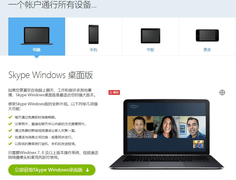 免费视频通话软件skype下载方法,手机和电脑版