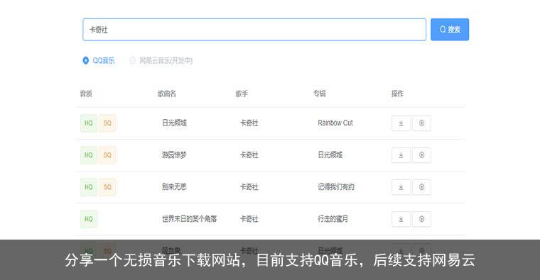 分享一个无损音乐下载网站,目前支持QQ音乐,后续支持网易云