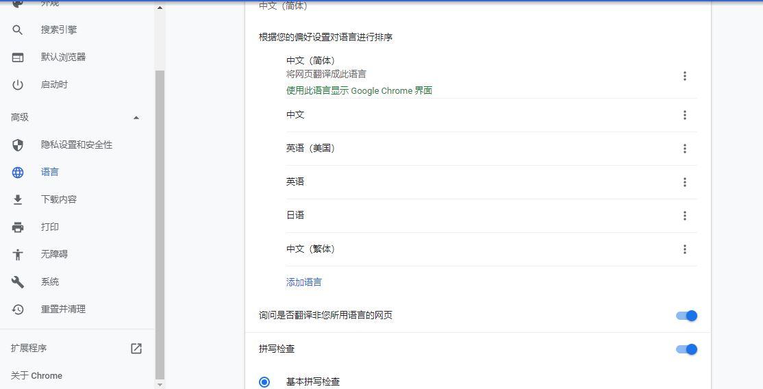 让你的chrome浏览器开启自动翻译,浏览任何语言不是梦