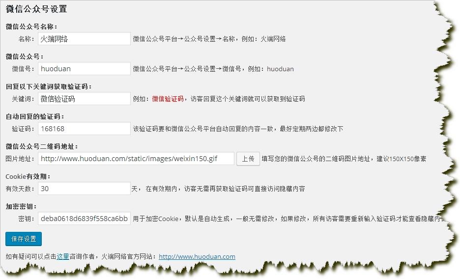 wordpress利用微信公众号涨粉插件,为微信公众号增粉引流