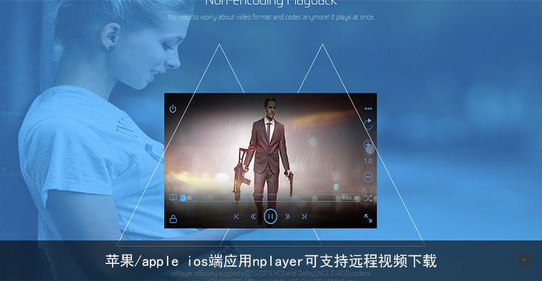 苹果/apple ios端应用nplayer可支持远程视频下载