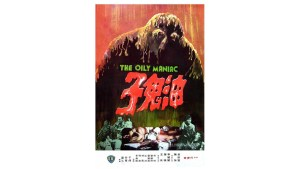 The Oily Maniac (You gui zi), film poster, 1976