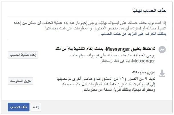 ماذا يحدث عندما تقوم بإلغاء تنشيط (تعطيل) حسابك على فيسبوك؟