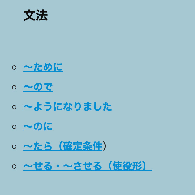 grammar list from jlpt stories podcast
