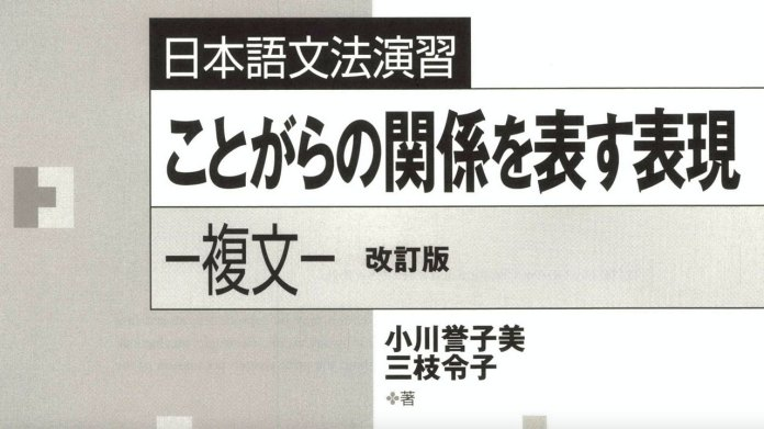 japanese grammar practice book cover