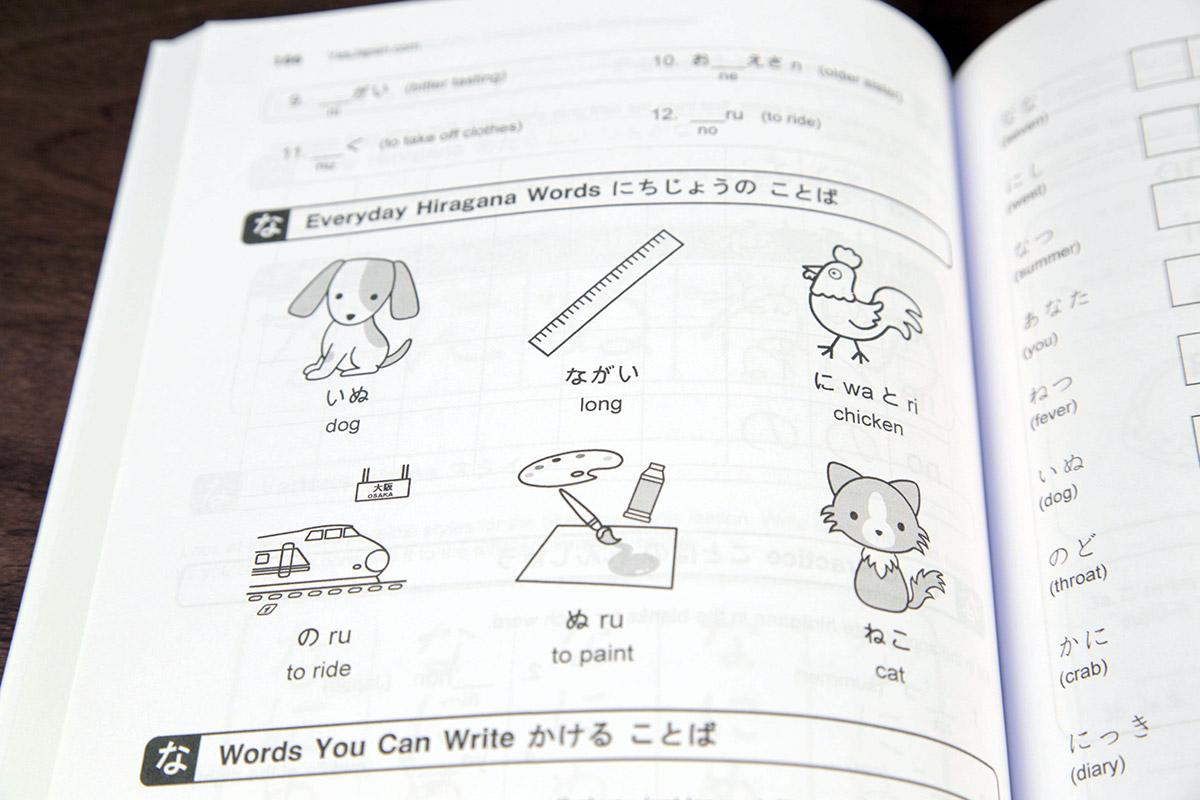 Japanese From Zero 1 Progressive Edition