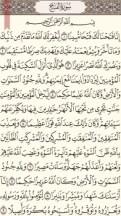 تحميل القرآن الكريم مكتوب كاملا 2