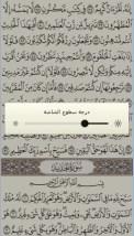 تحميل القرآن الكريم مكتوب كاملا 3