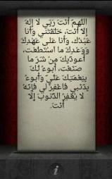 تحميل برنامج ذكرني بالله للاندرويد بالعربي مجانا - 2