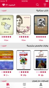 تطبيق ياقوت لتحميل الكتب العربية 1
