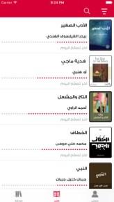 تطبيق ياقوت لتحميل الكتب العربية