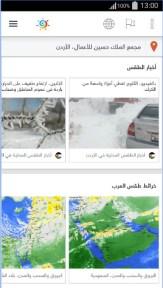 تحميل برنامج طقس العرب لمعرفة حالة الطقس للاندرويد --
