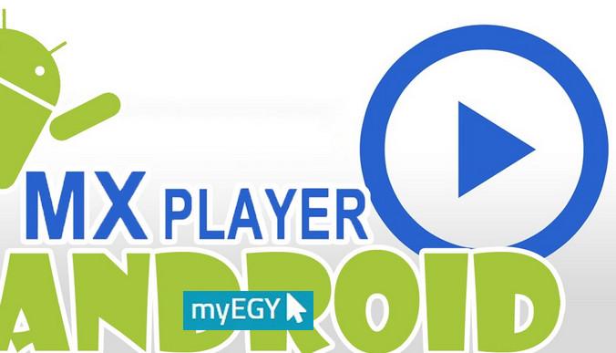 تحميل برنامج تشغيل الفيديو على الموبايل اندرويد مجانا 2018