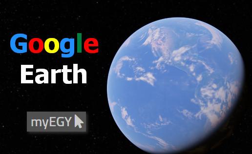 تحميل برنامج جوجل ايرث عربي مجانا 2018 google earth