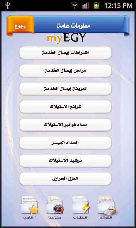 تطبيق شركة الكهرباء السعودية للاندرويد مجانا
