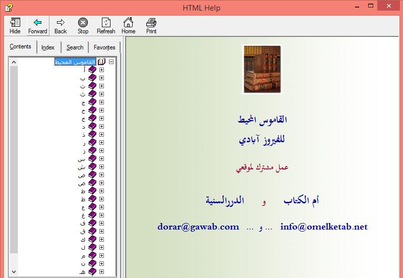 تحميل برنامج القاموس المحيط للكمبيوتر مجانا