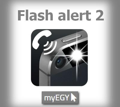 تحميل برنامج flash alerts 2