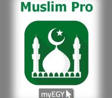تحميل تطبيق مسلم برو Muslim Pro للايفون برابط مجاني