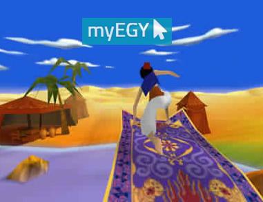 تحميل لعبة علاء الدين كاملة من ميديا فاير برابط مجاني مباشر 2018-