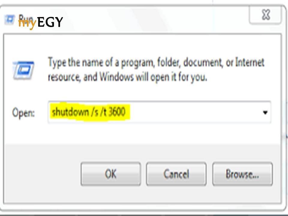 تحميل برنامج ضبط وقت اغلاق الكمبيوتر