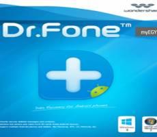 تحميل dr fone كامل برابط مباشر ماي ايجي