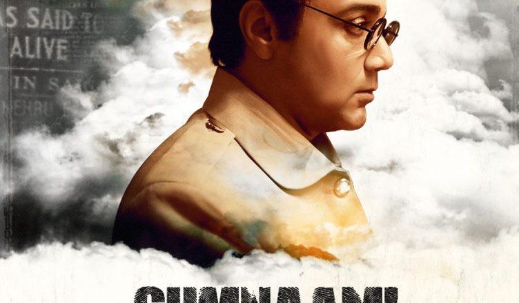 Gumnaami