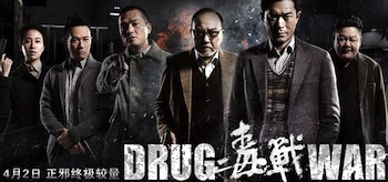 Drug War Movie Poster