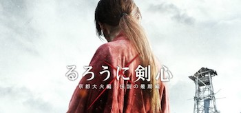 Ruroni Kenshin The Great Kyoto Fire Arc