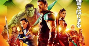 Thor: Ragnarok International Movie Poster