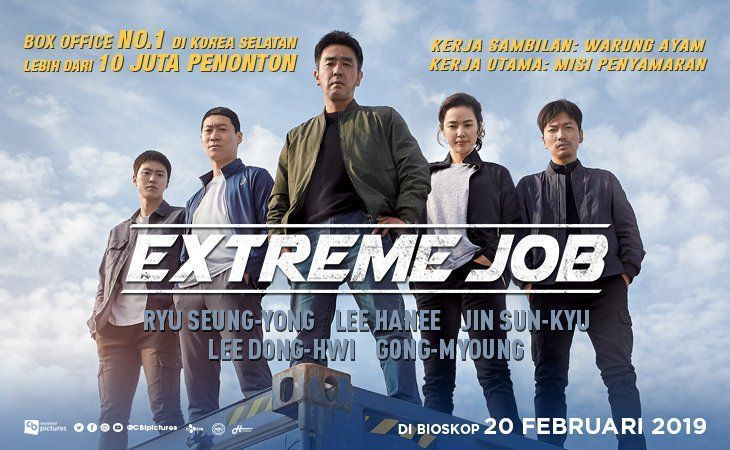 Review: Extreme Job - A Super Crispy Film to Satisfy Your Appetite for  Entertainment -